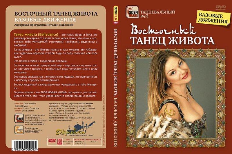 Иллюстрация 1 из 2 для Восточный танец живота. Базовые движения (DVD) - Игорь Пелинский | Лабиринт - видео. Источник: Лабиринт