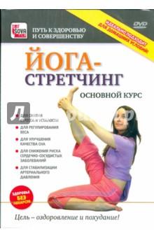 Йога - стретчинг. Основной курс (DVD)Восточные практики оздоровления<br>Йога - это древнейшая индийская духовная и оздоровительная практика. Она направлена на обретение человеком внутренней гармонии и оздоровления всего организма.<br>Йога - стретчинг - комплекс упражнении предназначенный для того, чтобы мышцы стали эластичными, а суставы гибкими и подвижными.<br>Глубокое сосредоточенное дыхание благотворно влияет на мозг, помагает очистить сознание, привести нервы в порядок, повысить стрессоусточивость.<br>Серия простых упражнений поможет вам правльно дышать, растягиваться и рассслабляться, научит вас ощущать свое тело и работать с ним.<br>Регулярные занятия позволят уменьшить болезненность менструаций, повысить общую двигательную активность у пожилых людей, способствуют профилактике преждевременного старения суставов и уменьшают хрупкость костей, являются профилатикой против отложения солей. Однако самый главный эффект стретчинга - психологический. С первых же занятий у вас улучшится настроение, повысится самооценка, вы почувствуете себя уверенно и ощутите психологический комфорт!<br>Данная программа подходит для людей уже имеющих представление о йоге или прошедшие курс йога-стретчинг для начинающих.<br>