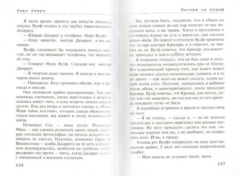 Иллюстрация 1 из 2 для Вместо улики - Рекс Стаут   Лабиринт - книги. Источник: Лабиринт