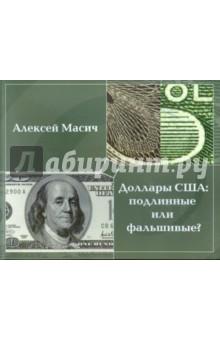Доллары США. Подлинные или фальшивые?