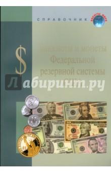 Соединенные Штаты Америки. Банкноты и монеты Федеральной резервной системы США. Справочное пособие