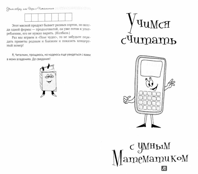Иллюстрация 1 из 23 для Играем с покупками. Развиваем память, речь, внимание, математические и творческие способности - Татьяна Свежинцева | Лабиринт - книги. Источник: Лабиринт