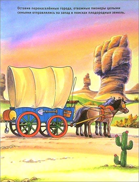 Иллюстрация 1 из 2 для Пионеры Дикого Запада. Создай свой фильм   Лабиринт - книги. Источник: Лабиринт