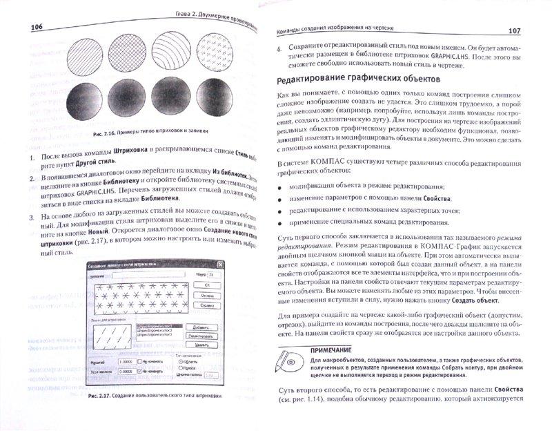 Иллюстрация 1 из 16 для Видеосамоучитель. КОМПАС-3D (+DVD) - Максим Кидрук | Лабиринт - книги. Источник: Лабиринт