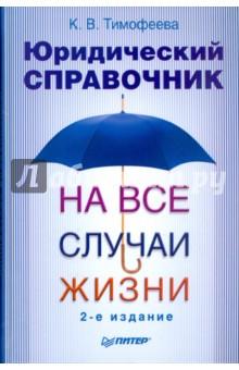 Тимофеева Ксения Юридический справочник на все случаи жизни. 2-е издание