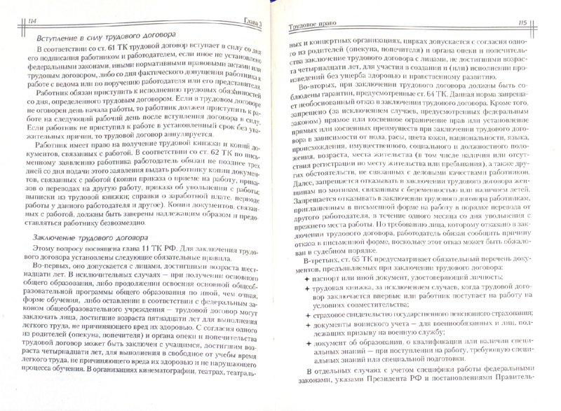 Иллюстрация 1 из 11 для Юридический справочник на все случаи жизни. 2-е издание - Ксения Тимофеева | Лабиринт - книги. Источник: Лабиринт
