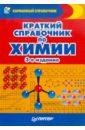 Злотников Эдуард Григорьевич Краткий справочник по химии