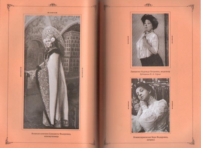 Иллюстрация 1 из 3 для Самые знаменитые женщины России - Елена Хорватова   Лабиринт - книги. Источник: Лабиринт