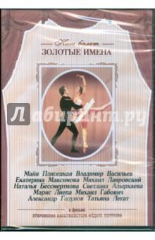 Откровения балетместера Федора Лопухова (DVD) ТЕН-Видео