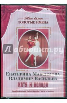 """Екатерина Максимова, Владимир Васильев """"Катя и Володя"""" (DVD)"""
