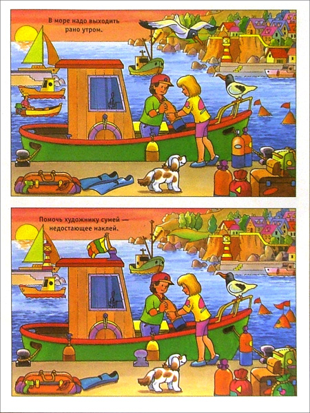 Иллюстрация 1 из 2 для Сравни и наклей. На море | Лабиринт - книги. Источник: Лабиринт
