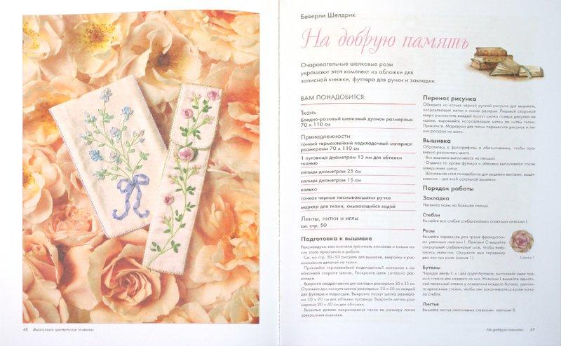 Иллюстрация 1 из 10 для Вышиваем цветочные мотивы | Лабиринт - книги. Источник: Лабиринт