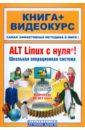 Печников Василий Николаевич ALT Linux с нуля! Школьная операционная система (+DVD)