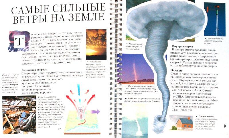 Иллюстрация 1 из 33 для Погода и климат - Хелен Янг | Лабиринт - книги. Источник: Лабиринт