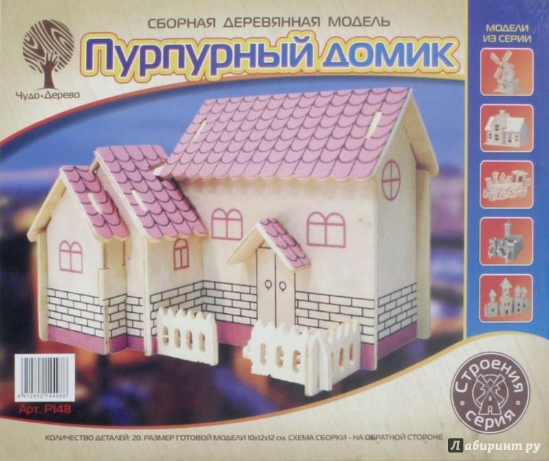 Иллюстрация 1 из 4 для Пурпурный домик | Лабиринт - игрушки. Источник: Лабиринт