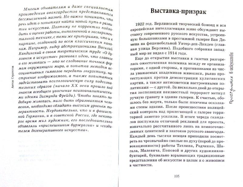 Иллюстрация 1 из 11 для Преступления в искусстве - Антон Стратегов | Лабиринт - книги. Источник: Лабиринт