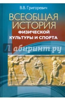 Григоревич Виктор Всеобщая история физической культуры и спорта