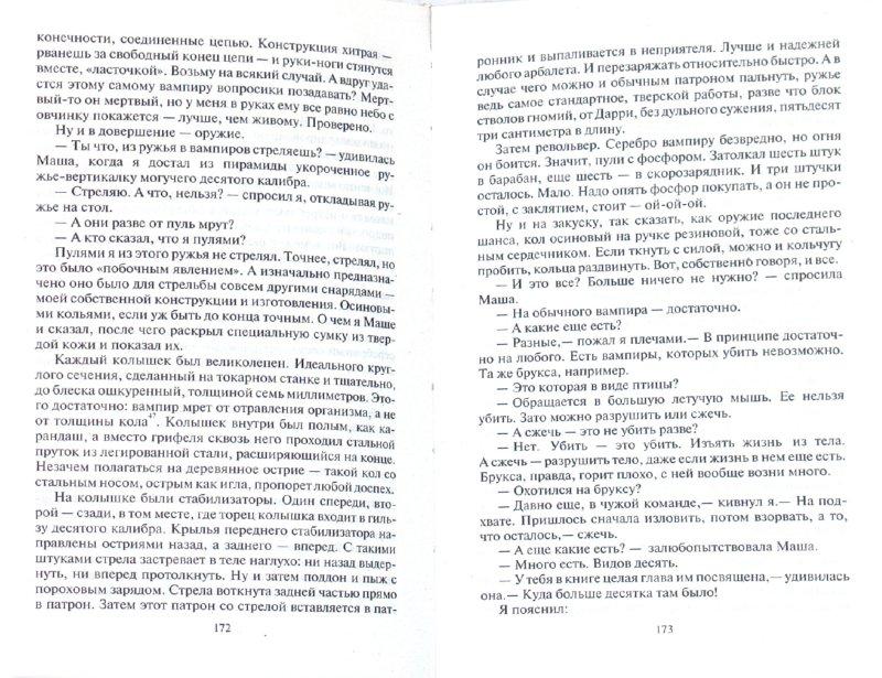 Иллюстрация 1 из 6 для У Великой реки. Поход - Андрей Круз | Лабиринт - книги. Источник: Лабиринт