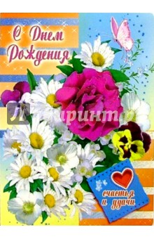 1Т-010/День рождения/открытка-гигант вырубка