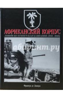 Африканский корпус: Ливийско-Египетская кампания (1941-1943)