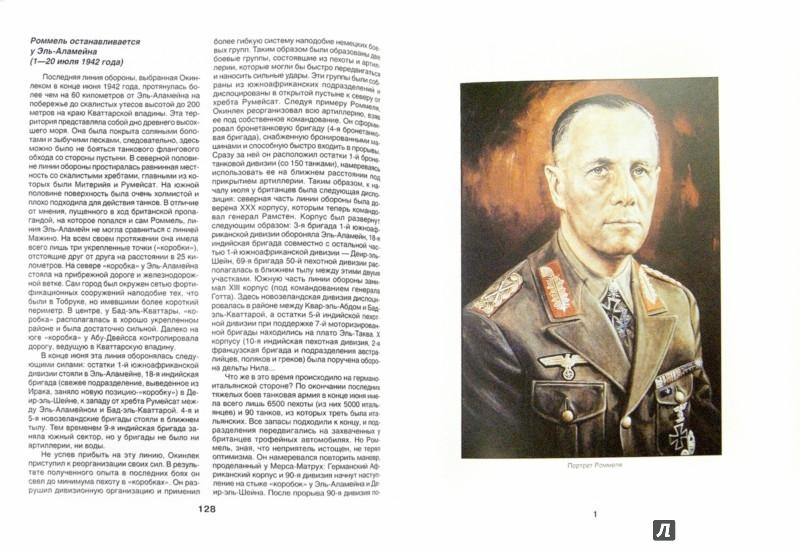 Иллюстрация 1 из 19 для Африканский корпус: Ливийско-Египетская кампания (1941-1943) - Франсуа Ланнуа | Лабиринт - книги. Источник: Лабиринт