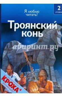 Оджерс Салли Троянский конь