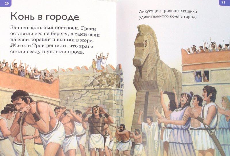 Иллюстрация 1 из 15 для Троянский конь - Салли Оджерс | Лабиринт - книги. Источник: Лабиринт