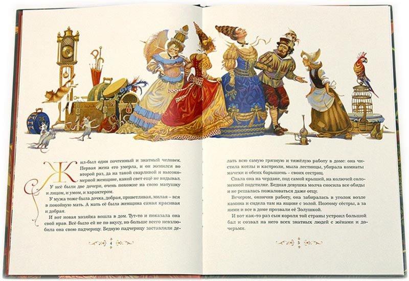 Иллюстрация 1 из 18 для Золушка - Шарль Перро | Лабиринт - книги. Источник: Лабиринт