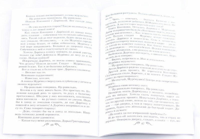 Иллюстрация 1 из 17 для Серебряное копытце. Сказы - Павел Бажов | Лабиринт - книги. Источник: Лабиринт