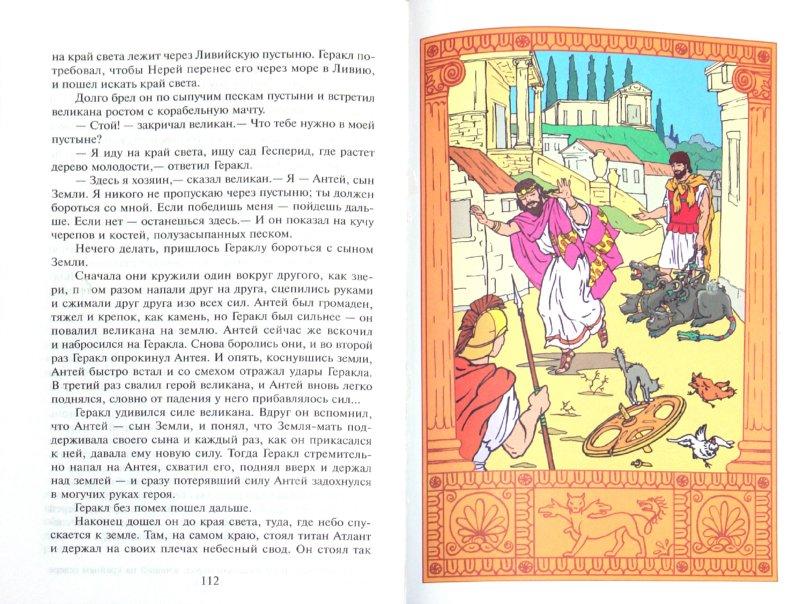 Иллюстрация 1 из 12 для Легенды и мифы Древней Греции | Лабиринт - книги. Источник: Лабиринт