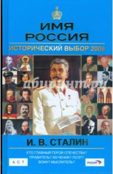 И. В. Сталин. Имя Россия. Исторический выбор 2008Исторический роман<br>Кем был И.В.Сталин? Величайшим в истории преступником; тираном, превратившим в лагерную пыль миллионы невинных людей; титаном мысли; гениальным учеником Ленина, направлявшим многие годы ход исторического развития; восточным деспотом или бесцветным бюрократом? В самом масштабном телепроекте года - Имя Россия, где граждане России, выбирали величайшего соотечественника за всю историю страны - имя Сталина вошло в число 12 наиболее популярных личностей отечественной истории.<br>Книга адресована широкому кругу читателей, интересующихся историей России.<br>