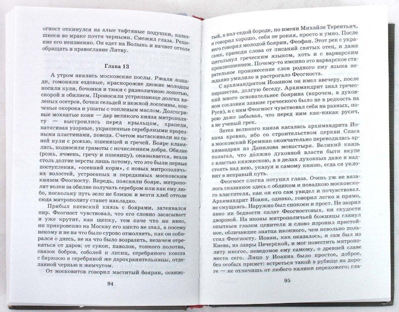 Иллюстрация 1 из 21 для Бремя власти - Дмитрий Балашов | Лабиринт - книги. Источник: Лабиринт