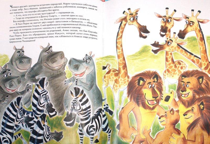 Иллюстрация 1 из 11 для Мадагаскар - 2. Побег в Африку | Лабиринт - книги. Источник: Лабиринт