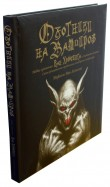 Охотники на вампиров. Новые сражения Ван Хельсинга с темными силами