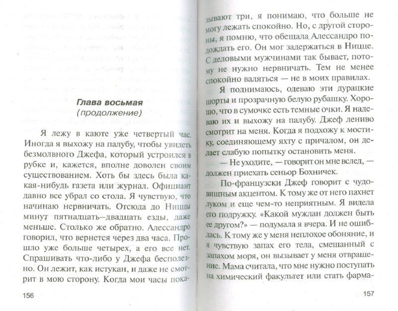 Иллюстрация 1 из 8 для Английский бульвар - Чингиз Абдуллаев | Лабиринт - книги. Источник: Лабиринт