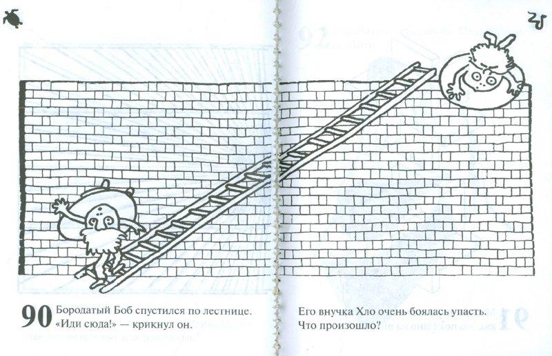 Иллюстрация 1 из 19 для Визуальные загадки (мяг)   Лабиринт - книги. Источник: Лабиринт