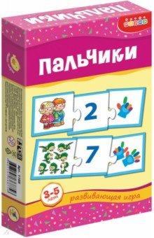 ПальчикиОбучающие игры-пазлы<br>Игра знакомит с цифрами, учит счету от 1 до 10, развивает мелкую моторику рук. Элементы самопроверки помогут оценить правильность принимаемых решений. <br>Игра для детей 3-5 лет.<br>Количество игроков: 1-2 человека. <br>Материалы: бумага, картон. <br>Упаковка: картонная коробка.<br>Производитель: Россия.<br>