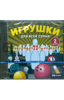 Игрушки для всей семьи. Выпуск 2 (CDpc)