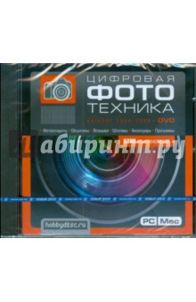Цифровая фототехника (DVDpc)