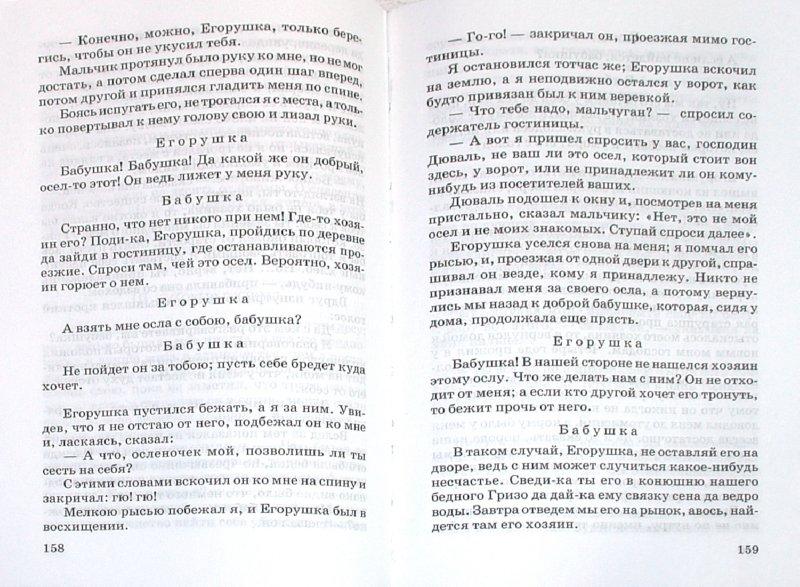 Иллюстрация 1 из 32 для Собрание сочинений в 5 томах - Сегюр де Софья | Лабиринт - книги. Источник: Лабиринт