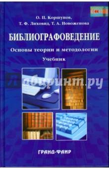 Библиографоведение. Основы теории и методологии