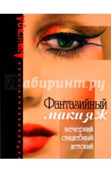 Фантазийный макияж: вечерний, свадебный, детский