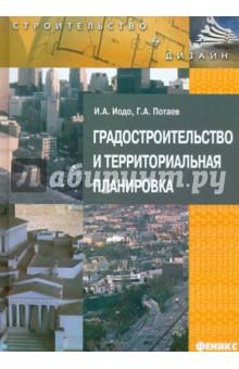 Иодо Ирина Антоновна, Потаев Георгий Александрович Градостроительство и территориальная планировка