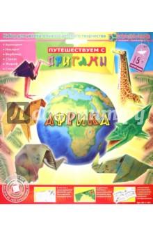 АБ 11-301 Африка (оригами)