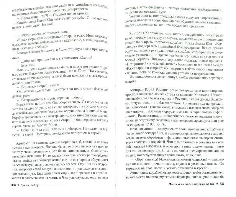 Иллюстрация 1 из 5 для Война без правил: Маленькая победоносная война. Поле бесчестья - Дэвид Вебер | Лабиринт - книги. Источник: Лабиринт