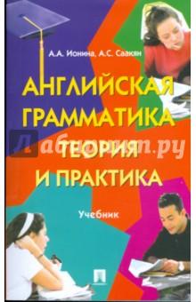 Английская грамматика : Теория и практика : Учебник