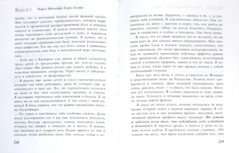 Иллюстрация 1 из 2 для Книга № 1. Про счастье. Практическое руководство по обретению счастья - Шимофф, Клайн | Лабиринт - книги. Источник: Лабиринт