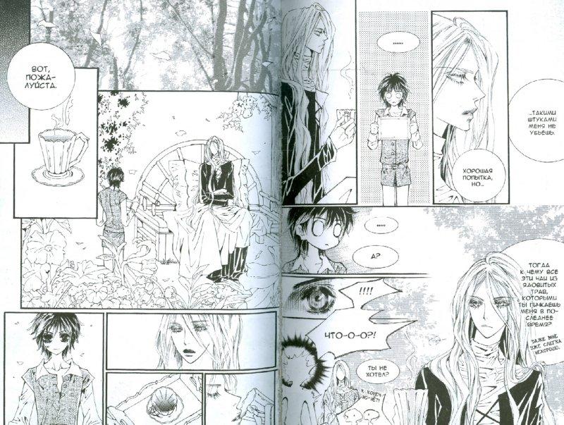 Иллюстрация 1 из 24 для Невеста дьявола. Книга 1. Отречение - Ким Се-Еун   Лабиринт - книги. Источник: Лабиринт