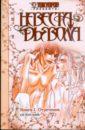 Се-Еун Ким Невеста дьявола. Книга 1. Отречение