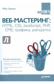 Веб-мастеринг на 100%: HTML, CSS, JavaScript, PHP, CMS, графика, раскрутка